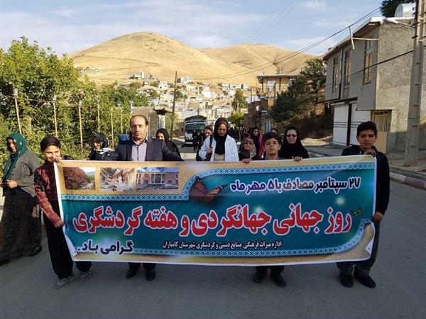 همایش پیاده روی خانوادگی در روستای شاهینی کامیاران برگزار گردید