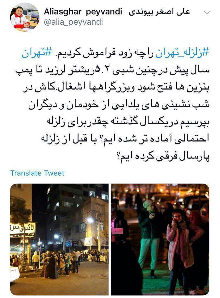 رئیس جمعیت هلال احمر در پیامی توئیتری؛ چقدر برای زلزله احتمالی تهران آماده تر شده ایم؟