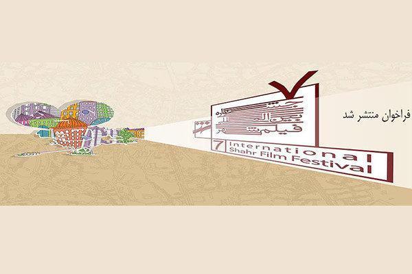 هفتمین جشنواره بین المللی فیلم شهر فراخوان داد