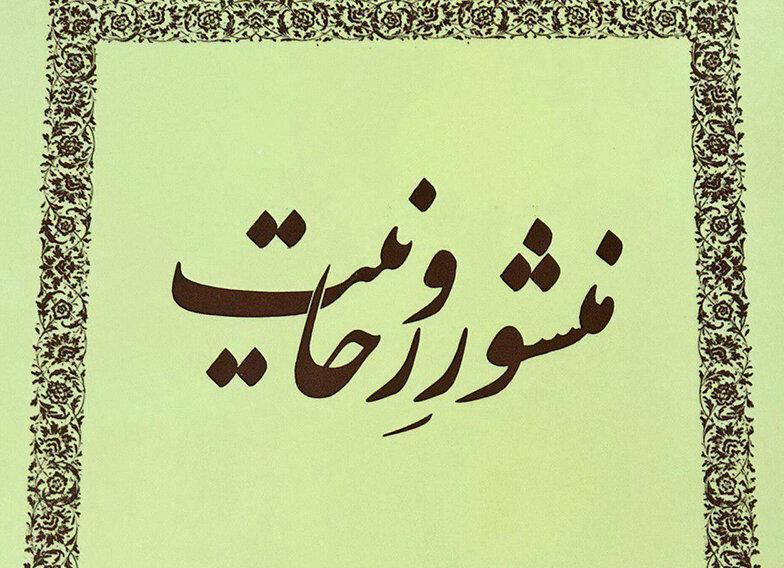 پیغام تاریخی حضرت روح الله ، منشور روحانیت به چاپ 38 رسید