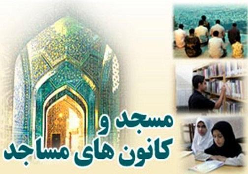 تشریح برنامه های آ موزشی کانون های مساجد کهگیلویه وبویراحمد