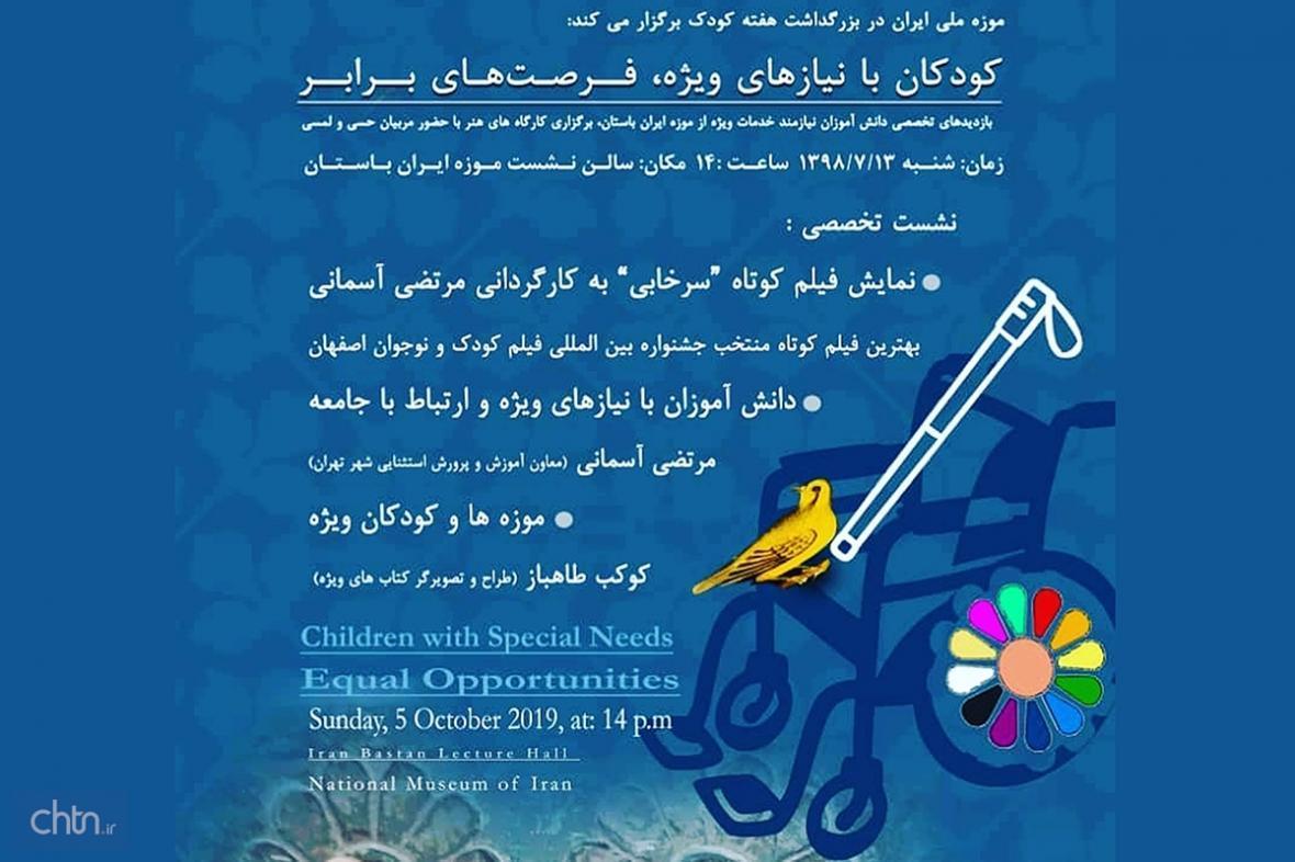 برگزاری نشست تخصصی بچه ها در موزه ملی ایران