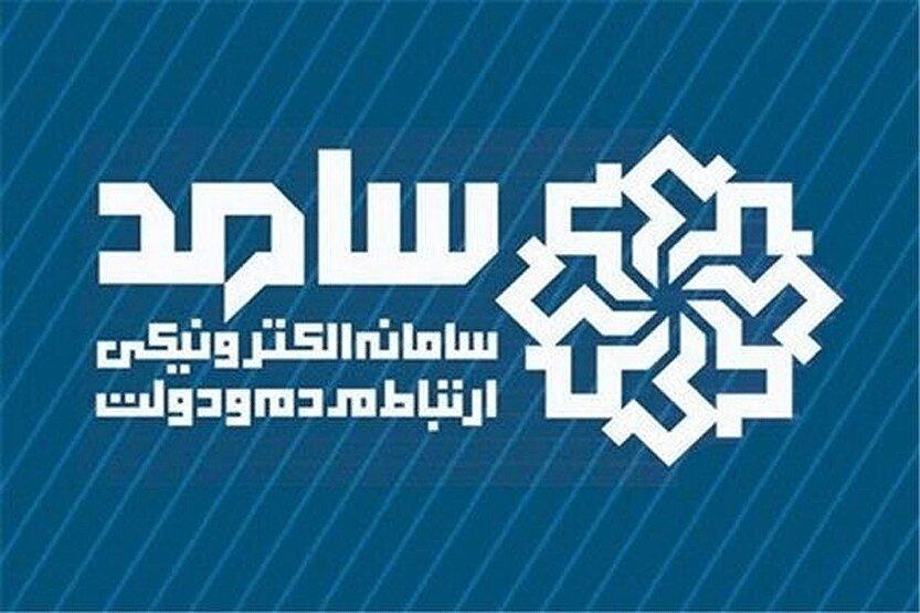 پاسخگویی مدیرکل حفاظت محیط زیست استان تهران در سامانه 111