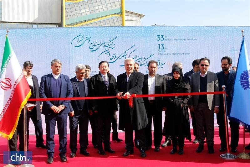 سیزدهمین نمایشگاه بین المللی گردشگری و سی و سومین نمایشگاه ملی صنایع دستی افتتاح شد