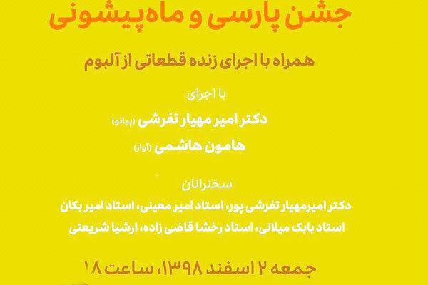 جشن پارسی و ماه پیشونی در شهرکتاب الف رونمایی می شوند