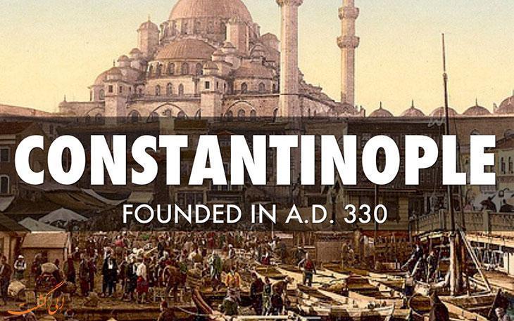 قسطنطنیه کجاست و امروزه چه نامیده می گردد؟