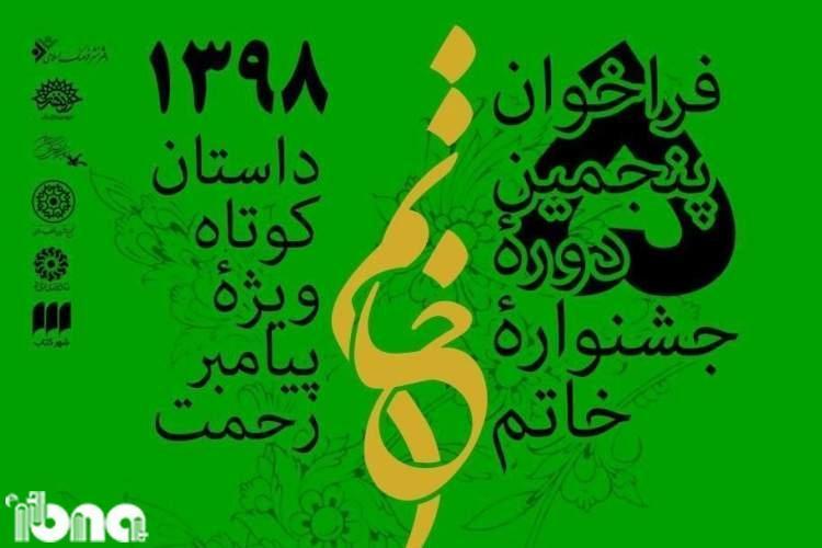اختتامیه پنجمین دوره جشنواره خاتم برگزار می گردد