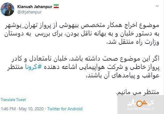 ماجرای اخراج پزشک بیهوشی از پرواز تهران-بوشهر
