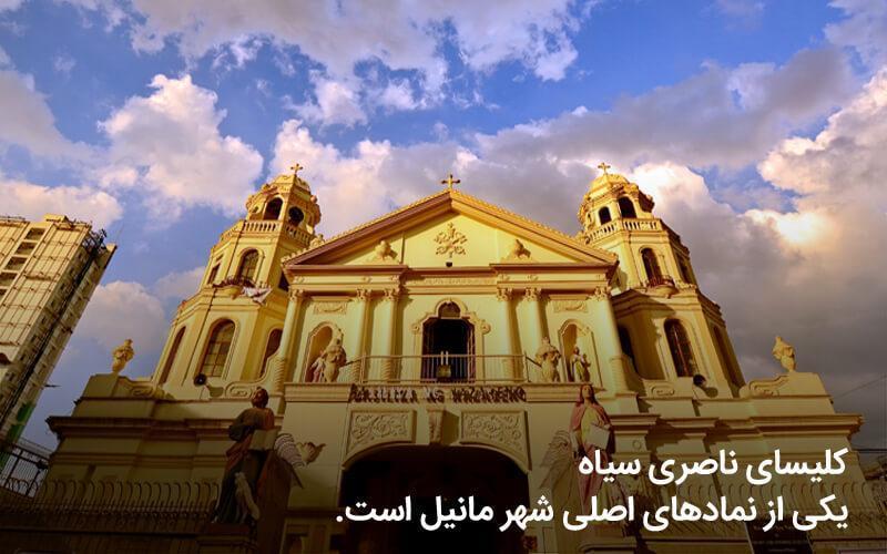 کلیسای ناصری سیاه مانیل، عکس