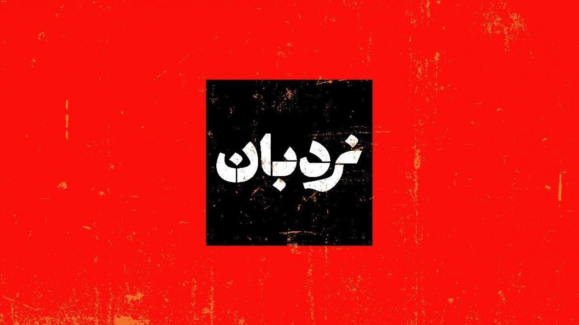 خبرنگاران سوژه سازی در نردبان از مستندهای ایرانی