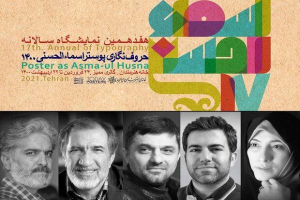 معرفی هیات داوران هفدهمین نمایشگاه سالانه حروف نگاری اسماء الحسنی
