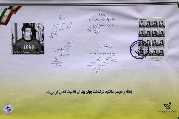 رونمایی از تمبر تختی و امضای تفاهم نامه مسئولان کشتی و شرکت پست