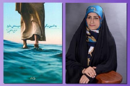 85 سال از تاریخ صدر اسلام در رمان به امین بگو دوستش دارم