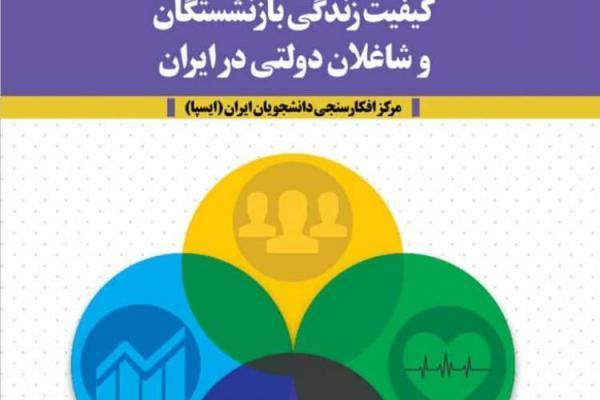 کیفیت زندگی بازنشستگان و شاغلان دولتی در ایران چگونه است؟