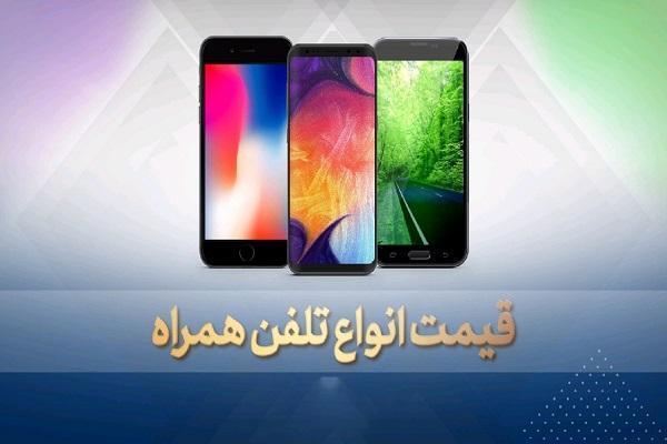 قیمت روز گوشی موبایل در 9 اسفند