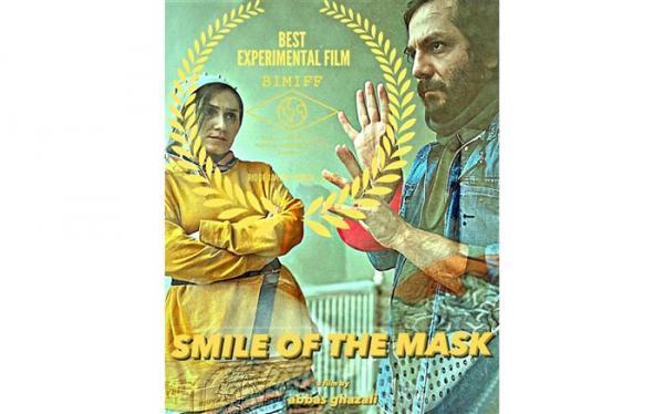 لبخند ماسک غزالی برنده جایزه بهترین فیلم کوتاه تجربی جشنواره برزیل شد