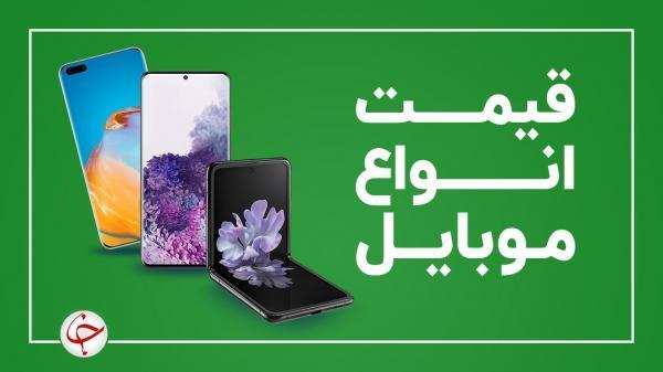 قیمت روز گوشی موبایل در 23 خرداد